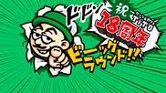 TiTO 18th Anniversary【店舗スタイル】